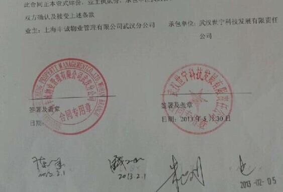 世宁24小时贴心服务免费热线:400-0711-978 项目名称:武汉天地消防工程案例 业 主:上海丰诚物业管理有限公司武汉分公司 建筑面积:78530平方米(第1,2期) 系统配置:气体灭火系统改造/消防设施维保服务 施工内容:设备供货/设备安装/系统施工/系统维护/调试开通 施工质量:优良。 验收时间: 工程概述:从2012年至今由我公司世宁科技来负责消防自动报警系统、自动喷水灭火系统、消火栓系统、消防防排烟系统、气体灭火系统的维保。在此期间,通过我们工程施工的各项指标标准和施工质量,我们公司世宁科