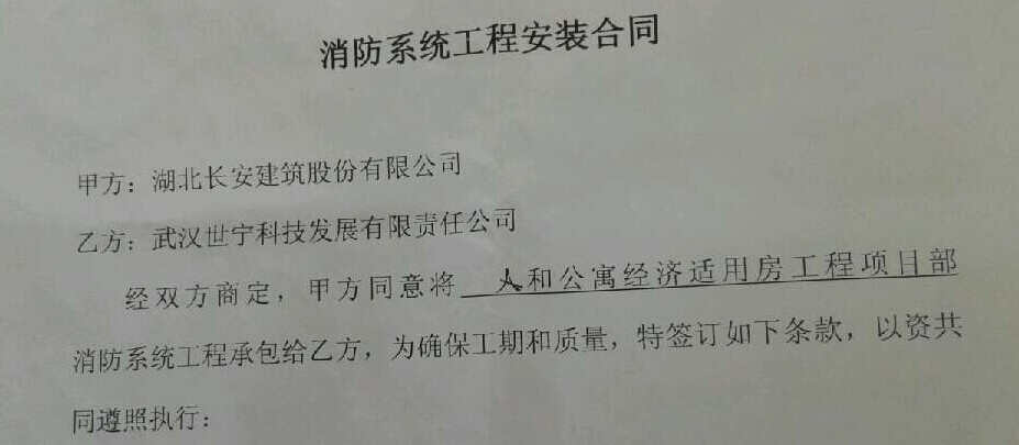 武汉人和公寓消防工程施工方案