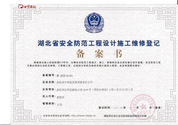 世宁消防工程设计施工维修登记证书