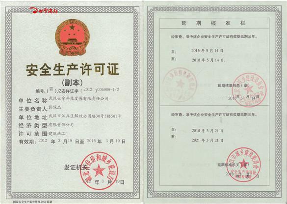 世宁消防安全生产许可证