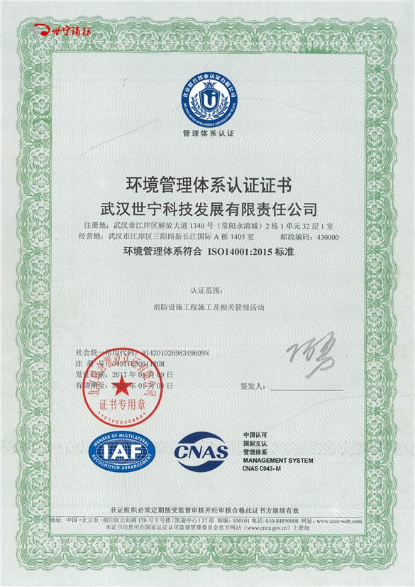 世宁消防环境管理体系证书