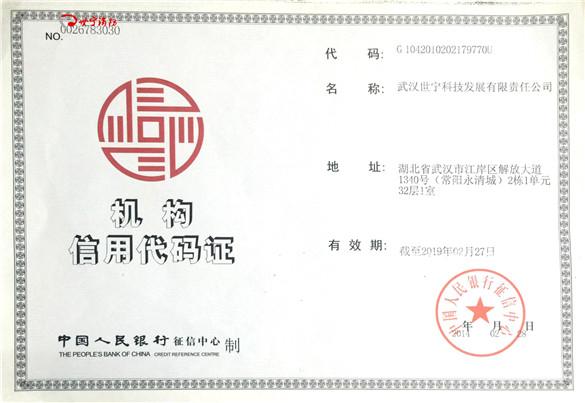 世宁消防信用机构代码证