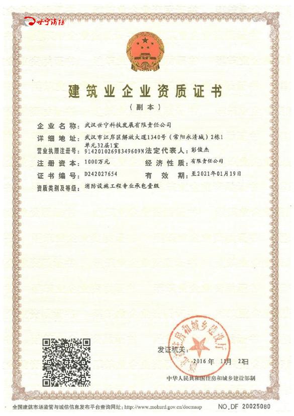 世宁消防设施工程专业承包壹级资质