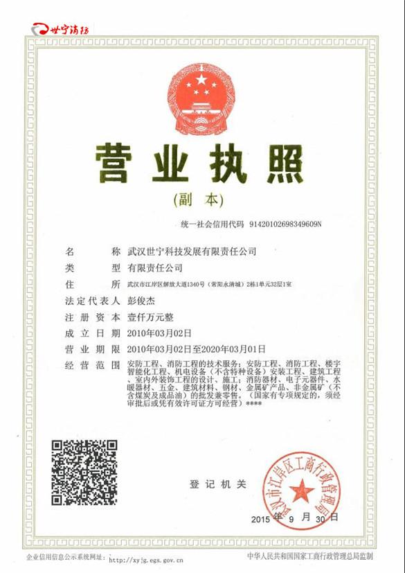 世宁消防营业执照