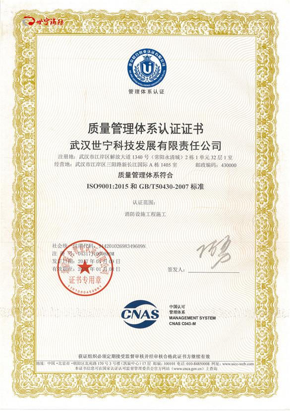 世宁消防质量管理体系认证