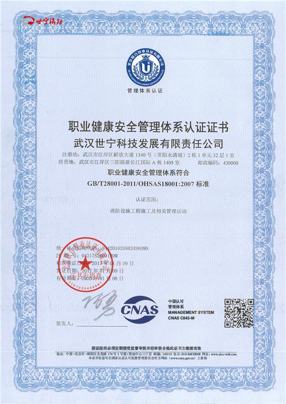 世宁消防职业健康管理认证证书