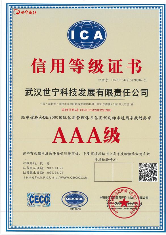 世宁消防AAA质量等级证书