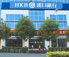 汉口银行消防工程解决方案