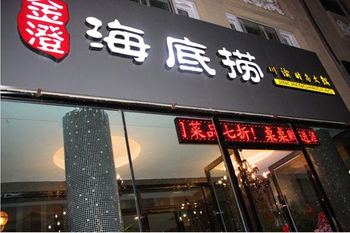 武汉海底捞凯德广场消防维保工程
