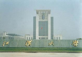 江汉大学消防工程解决方案